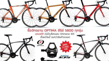 promotion_pedal105